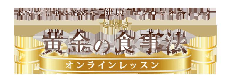 黄金の食事法オンラインレッスン